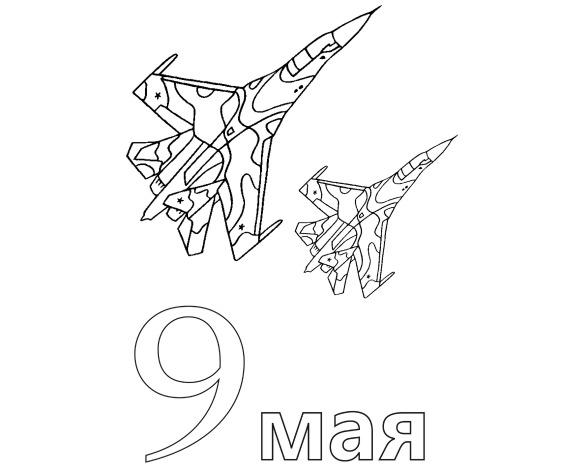 Раскраски 9 Мая, День Победы - Распечатать или скачать бесплатно