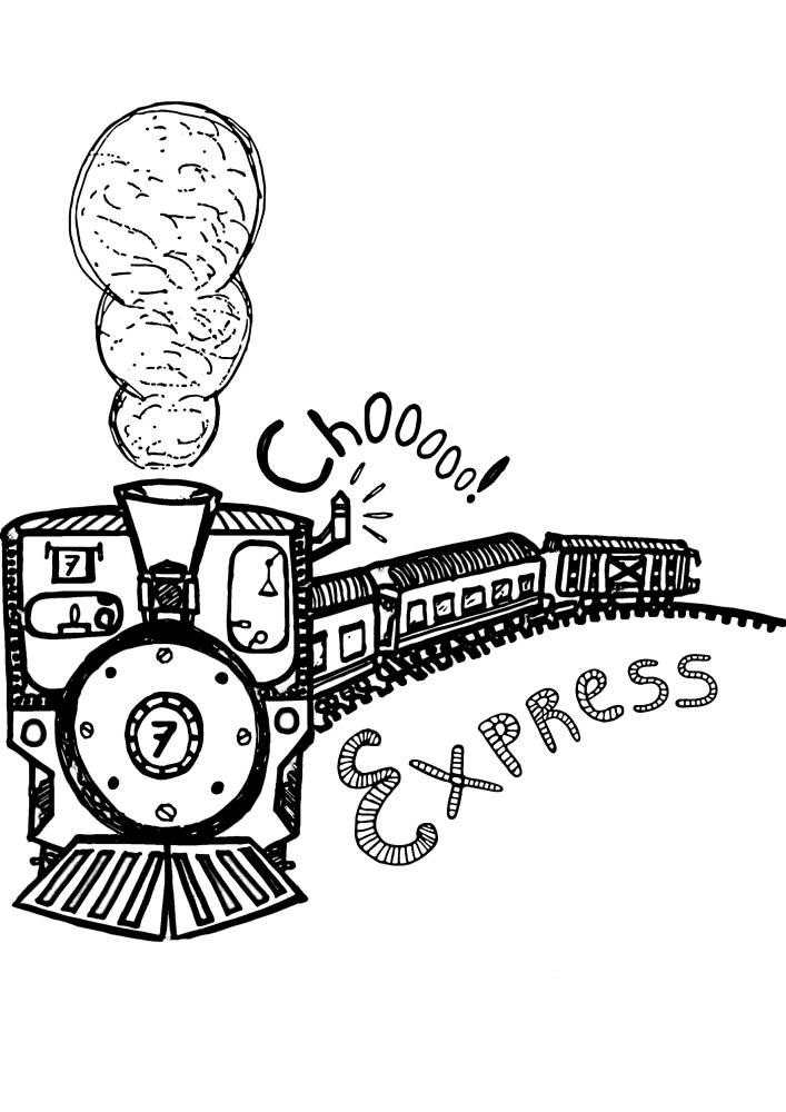Экспресс!